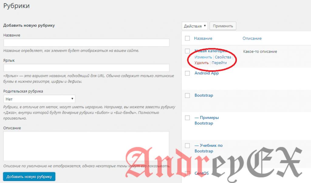 WordPress - Редактирование рубрик