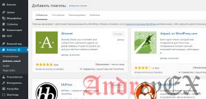 WordPress - Установка нового плагина