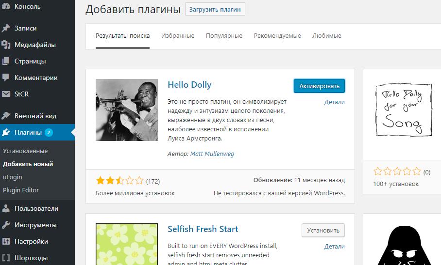 Wordpress - Активация плагина Hello Dolly