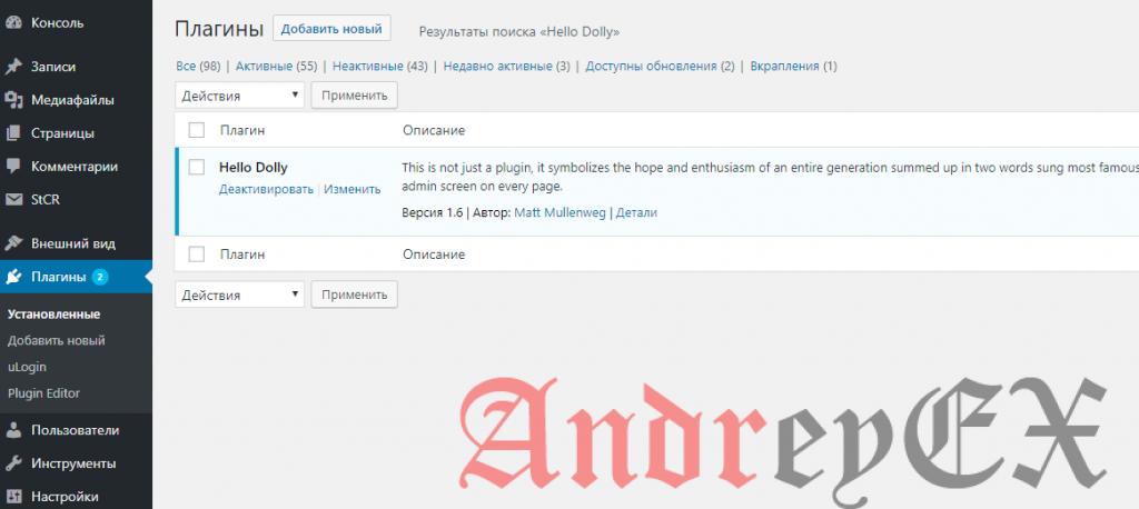 Wordpress - поиск установленных плагинов