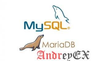 6 шагов для установки и настройки MariaDB MySQL на CentOS / RedHat
