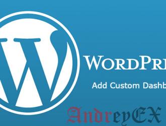 Добавление пользовательского логотипа на панель управления в WordPress