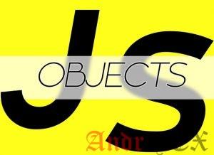 JavaScript - Обзор объектов