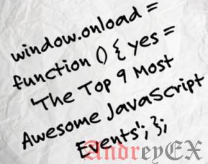 JavaScript - События