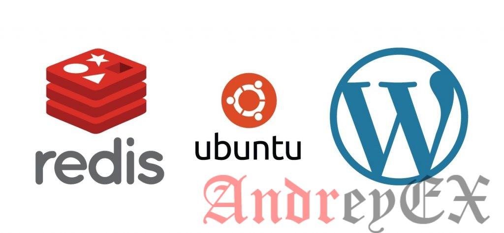 Как ускорить WordPress с кэшем Redis