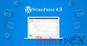 Первое впечатление от WordPress 4.9. Особенности и обзор