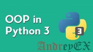 Python 3 - объектно-ориентированный язык