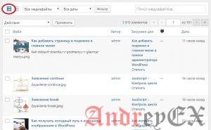 WordPress - Библиотека мультимедиа