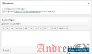 WordPress - Добавление комментарий