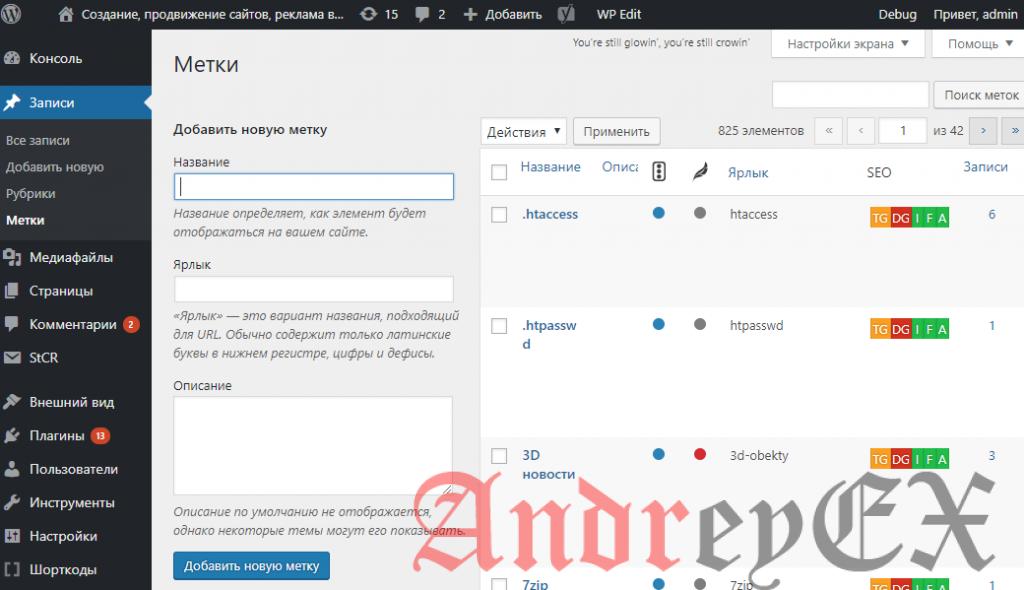 WordPress - Добавление меток