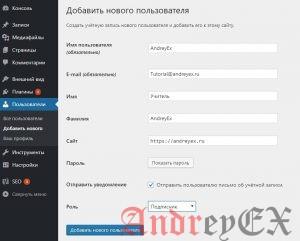 WordPress - Добавление пользователей