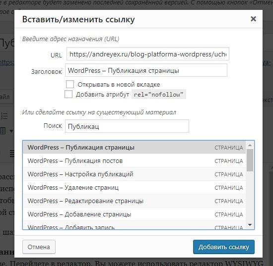 WordPress - Добавление ссылки