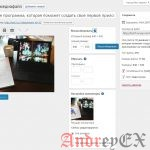 WordPress - Фон
