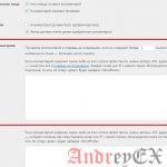 WordPress - Модерирование комментариев