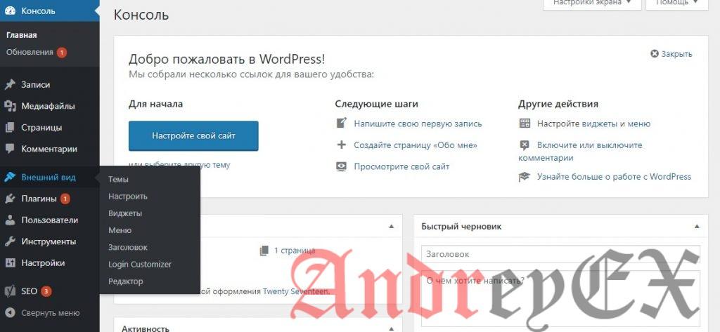 WordPress - Настройка плагинов