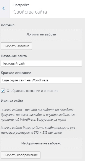 WordPress - Настройка темы