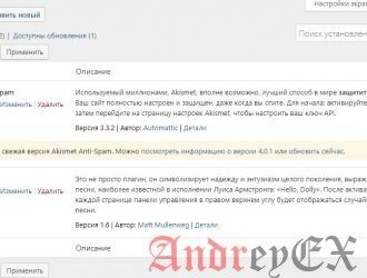 WordPress - Просмотр плагинов