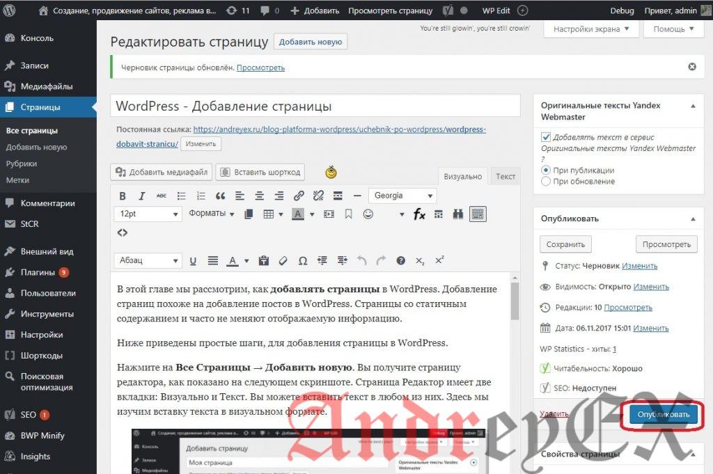 WordPress - Публикация страницы