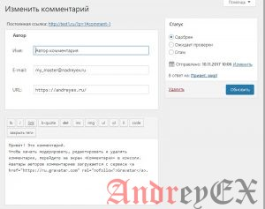WordPress - Редактирование комментариев