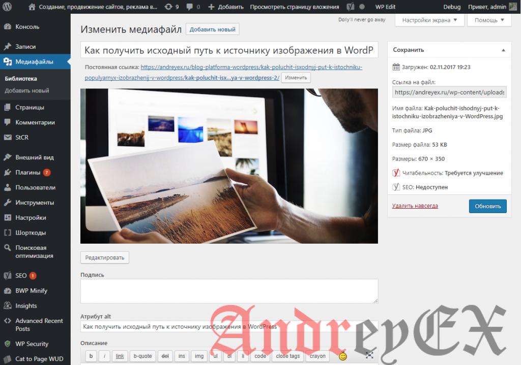 WordPress - Редактирование медиафайлов