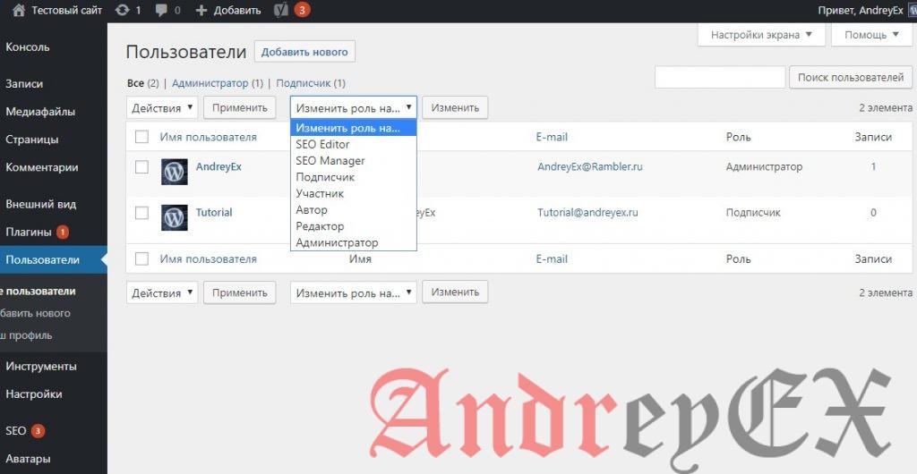 WordPress - Редактирование пользователя