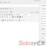 WordPress - Редактирование постов
