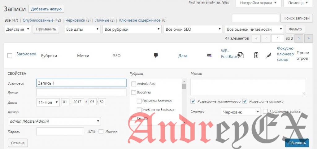 WordPress - Редактирование свойств поста
