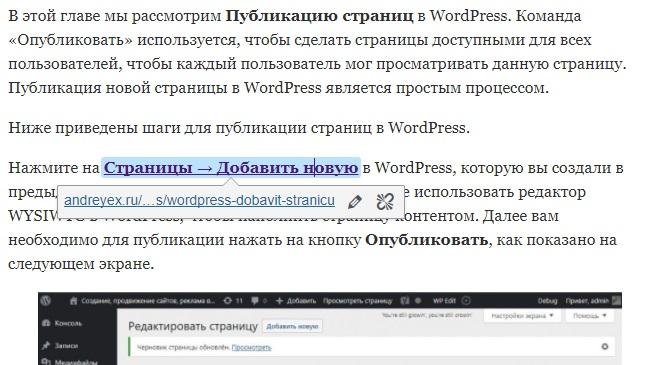 WordPress - Редактирование ссылки