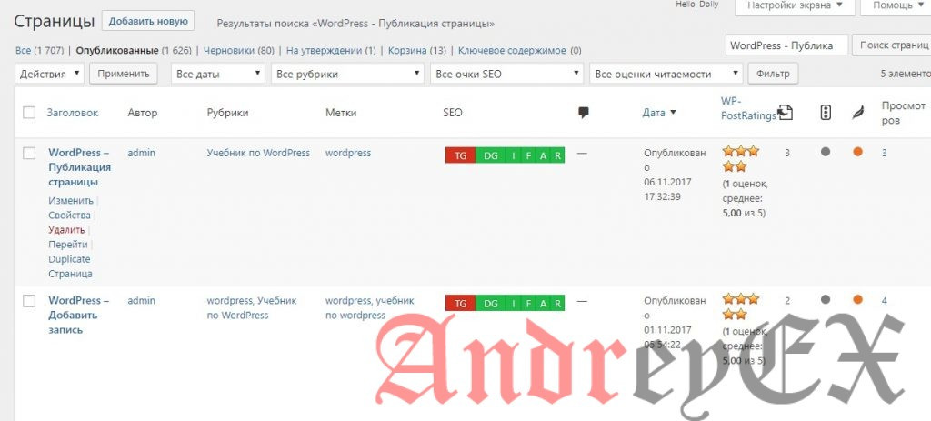 WordPress - Редактирование страниц