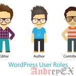 WordPress - Роли пользователей