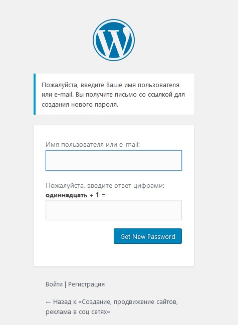 WordPress - Сброс пароля