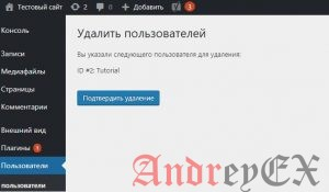 WordPress - Удаление пользователей