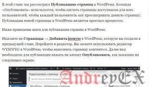 WordPress - Удаление ссылки
