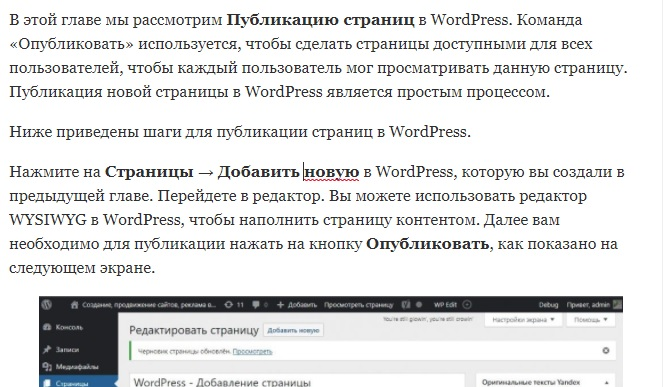 WordPress - Удаление ссылки