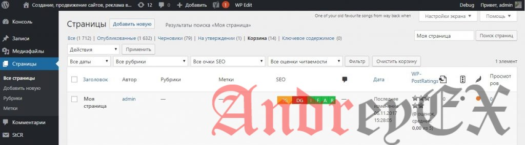 WordPress - Удаление страниц