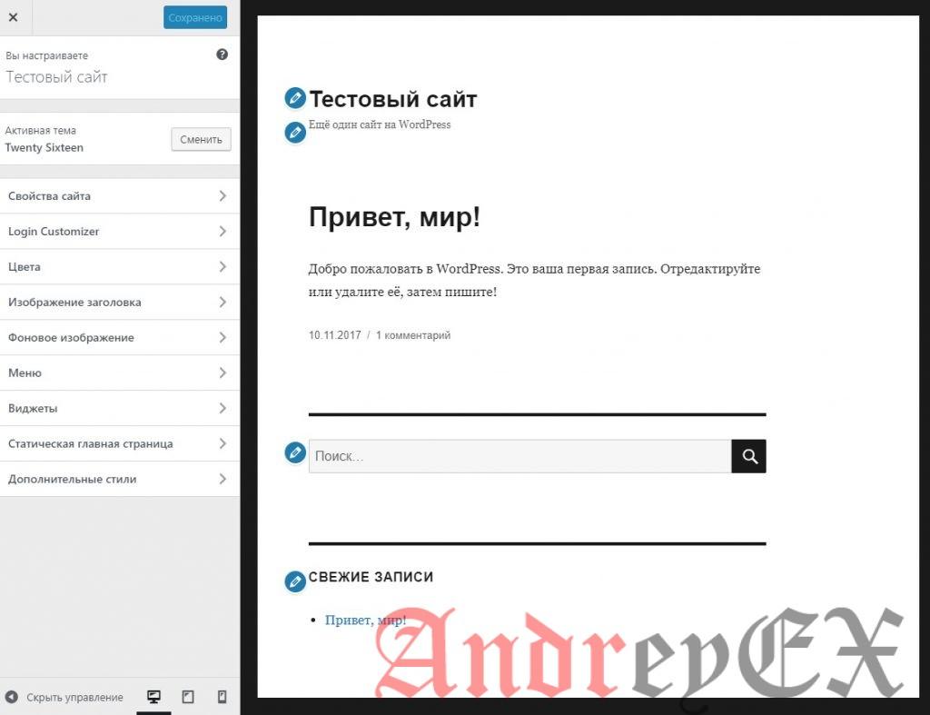 WordPress - Управление темой