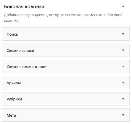 WordPress - Управление виджетами