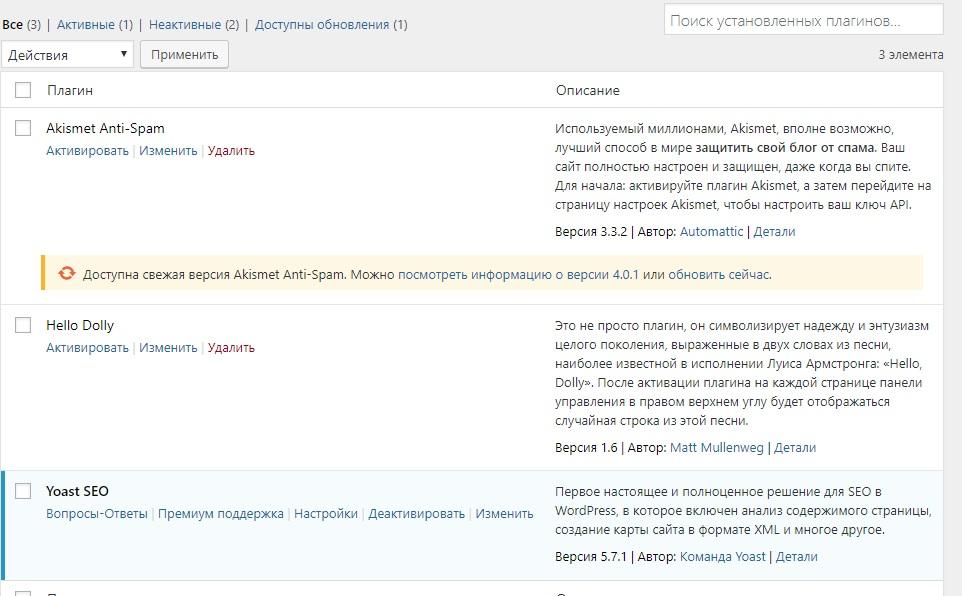 WordPress - Установка плагинов
