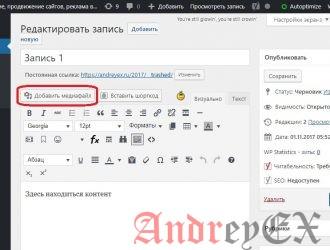WordPress - Вставка медиафайла-лого
