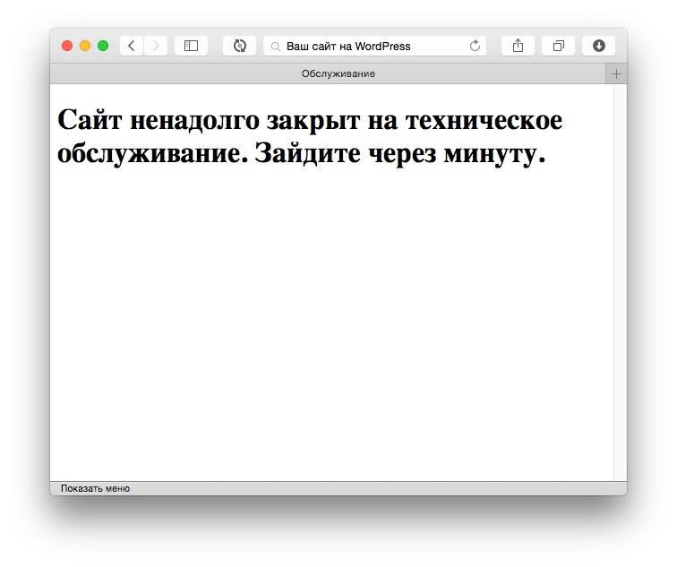 Как удалить режим обслуживания после обновления в WordPress