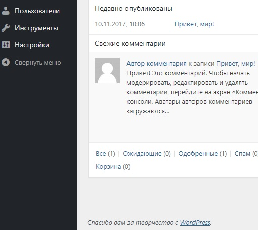 Как изменить колонтитул на панели администратора в WordPress