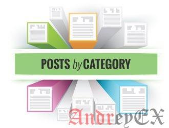 Скрыть конкретные категории из виджета категорий в WordPress