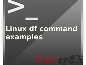 Учебник по команде df с примерами для начинающих