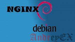 Установка и настройка Nginx на Debian 9