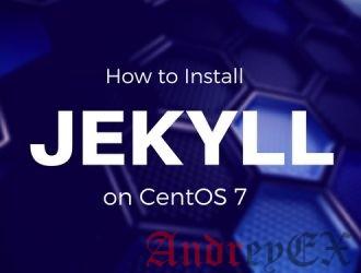 Как установить Jekyll на CentOS