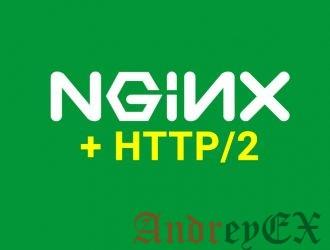 Как настроить на Nginx поддержку HTTP/2 на Debian 9