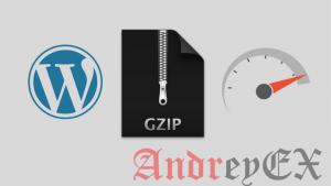 Как включить сжатие GZIP в WordPress