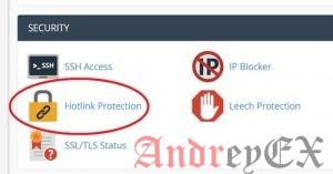 Как использовать инструмент Hotlink Protection в cPanel