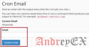 Как настроить работу Cron в cPanel
