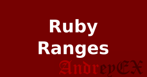 Ruby - Диапазоны